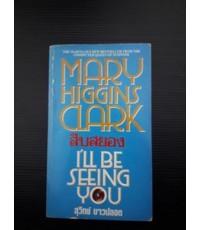 mary higgins clark สืบสยอง