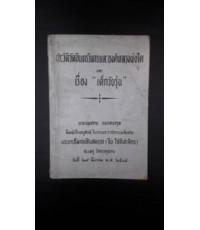 อนุสรณ์ในงานพระราชทานเพลิงศพ พระยาปริมาณสินสมรรถ (จีบ โซติสาลิกร)