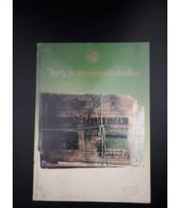 ไทยรัฐ ประวัติศาสตร์หนังสือพิมพ์ไทย