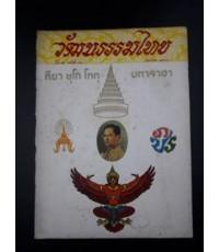 วัฒนธรรมไทย ปีที่ 15 ฉบับที่ 12