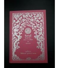 จินดามณี เล่ม 2 ประถม ก กา มณีจินดา และ ประถมมาลา