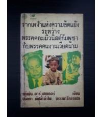 รากเหง้าแห่งความขัดแย้งระหว่างพรรคคอมมิวนิสต์กัมพูชากับพรรคคนงานเวียดนาม
