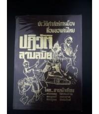 ประวัติศาสตร์การเมืองเรื่องของคนไทย ปฏิวัติสามสมัย