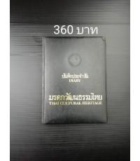บันทึกประจำวัน มรดกวัฒนธรรมไทย