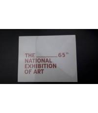 การแสดงศิลปกรรมแห่งชาติ ครั้งที่ 65