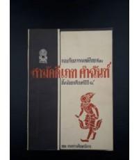 แบบเรียนวรรณคดีไทย เรื่องสามัคคีเภท คำฉันท์ ชั้นมัธยมศึกษาปีที่ 4