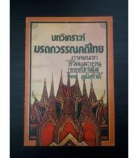 บทวิเคราะห์มรดกวรรณคดีไทย