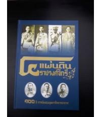 4 แผ่นดินราชวงศ์จักรี 100 ปี การบินของบุพการีทหารอากาศ