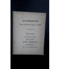 หนังสือ อนุสรณ์ในฌาปนกิจศพ คุณอาว์น่วม อัมพิลพิทักษ์เขตต์