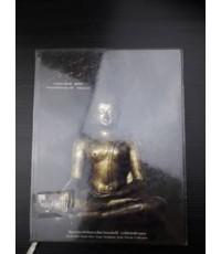 ปฏิมากรรมเอเชียใต้และเอเชียตะวันออกเฉียงใต้ จากพิพิธภัณฑ์ส่วนบุคคล