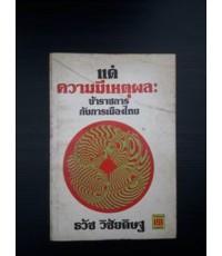 แด่ความีเหตุผลข้าราชการกับการเมืองไทย