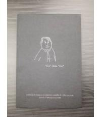 หนังสือที่ระลึกในงานพระราชทานเพลิงศพ วาทิน ปิ่นเฉลียว