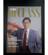 ไฮ – คลาส นิตยสารสำหรับผู้มีรสนิยมในการใช้ชีวิต