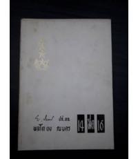 อนุสรณ์ในงานพระราชทานเพลิงศพ พลโท ยง ณ นคร ป.ช., ท.จ.