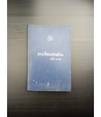 ภาษาไทยของท่าน