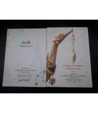 ขบวนพระยุหยาตราทางชลมารคและประวัติวัดอรุณราชวราราม (2เล่มต่อชุด)