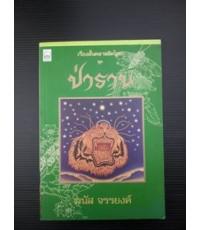 เรื่องสั้นคลาสสิคไทย ชุด ป่าราบ โดย มนัส จรรยงค์