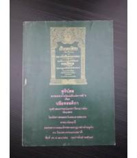 สูจิบัตรละครพระราชนิพนธ์ในรัชกาลที่ 6 เรื่อง ปรียทรรศิกา