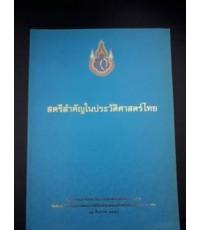 สตรีสำคัญในประวัติศาสตร์ไทย