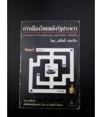 การเมืองไทยหลังรัฐประหาร