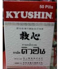 คิวซิน