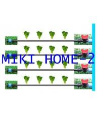 ชุดระบบน้ำหยด MIKI HOME-2