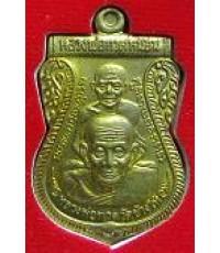 เหรียญหลวงปู่ทวด รุ่นพระธาตุเจดีย์เนื้อทองแดง วัดสำเภาเชย อาจารย์ทอง