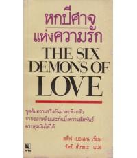 หกปีศาจ แห่งความรัก