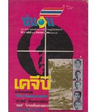 ชนวน ขบวนการต่อต้านการฉ้อราษฎร์บังหลวง ปีที่ 2 ฉบับที่ 27 ปักษ์แรก มีนาคม 2519