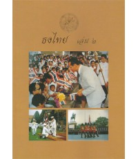 ธงไทย เล่ม 2
