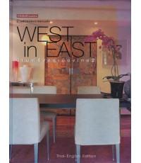WEST in EAST บ้านฝรั่งอยู่เมืองไทย 2