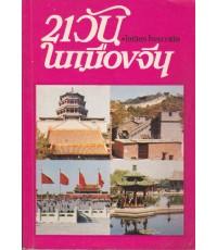 21 วันในเมืองจีน / ไพจิตร โรจนวานิช (เล่ม 1)