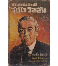ประธานาธิบดี วู้ดโร วิลสัน (หนังสือแปลชุด เสรีภาพ เล่มที่ 41)