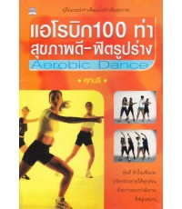 แอโรบิก 100 ท่า สุขภาพดี – ฟิตรูปร่าง / ศุภนรี