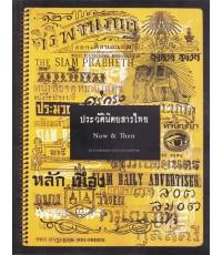 ประวัตินิตยสารไทย NowThen (University of Michigan)