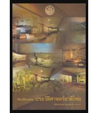 ห้องจัดแสดง ประวัติสาสตร์ชาติไทย