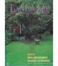 LANDSCAPE ฉบับปฐม เปิดประตูสู่การสร้างสรรค์ ด้านภูมิทัศน์ และสิ่งแวดล้อม