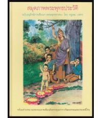 สมุดภาพพระพุทธประวัติ ฉบับอนุรักษ์ภาพเขียนทางพระพุทธศาสนา โดย ครูเหม เวชกร