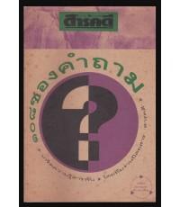 ๑๐๘ ซองคำถาม (เล่ม ๑)