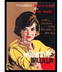 แจ๊คเกอลีน เคนเนดี้ (Jacqueline Kennedy)
