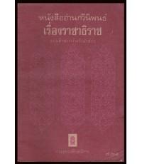 หนังสืออ่านกวีพิพนธ์ เรื่องราชาธิราช ตอนศึกพระเจ้าฝรั่งมังฆ้อง