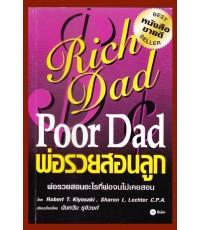 Rich Dad Poor Dad พ่อรวยสอนลูก