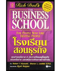 โรงเรียนสอนธุรกิจ (Rich Dad\'s The Business School for People Who Like Helping People)