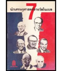 7 นักเศรษฐศาสตร์รางวัลโนเบล