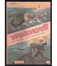 หนังสือส่งเสริมการอ่าน เรื่อง ล่าปลาวาฬ