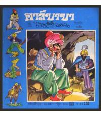 หนังสือชุดภาพและการ์ตูน / อาลีบาบา กับ โจรสี่สิบคน