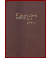 ชีวิตชาวไทยสมัยก่อน / เสรียฐโกเศศ