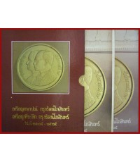 เหรียญกษาปณ์กรุงรัตนโกสินทร์ - เหรียญที่ระลึกกรุงรัตนโกสินทร์ พ.ศ. 2325 - 2525 (พร้อมกล่อง)*