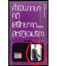 คำพิพากษาคดีเสรีไทยจาก...สหรัฐอเมริกา