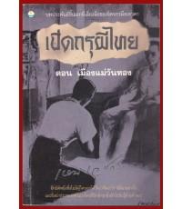 เปิดกรุผีไทย ตอน เมืองแม่วันทอง / เหม เวชกร